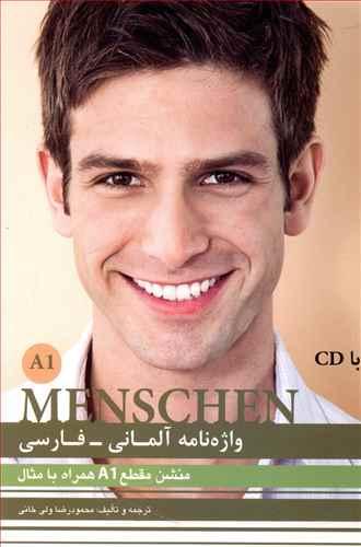 کتاب واژهنامه آلمانی فارسی منشن A۱ با ضمیمه لغات کتاب کار
