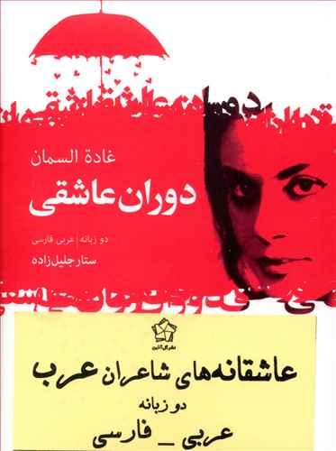 کتاب عاشقانههای شاعران عرب دوران عاشقی (عربی فارسی)