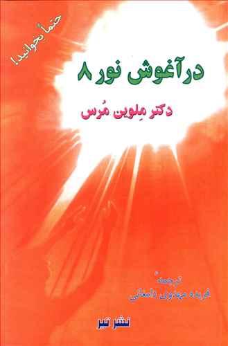 کتاب در آغوش نور (۸)