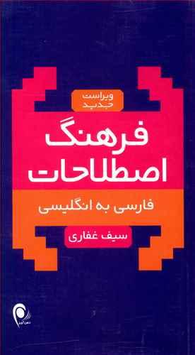 کتاب فرهنگ اصطلاحات فارسی به انگلیسی