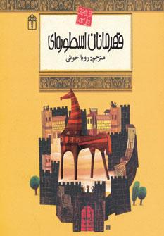 کتاب افسانههای قهرمانان اسطورهای