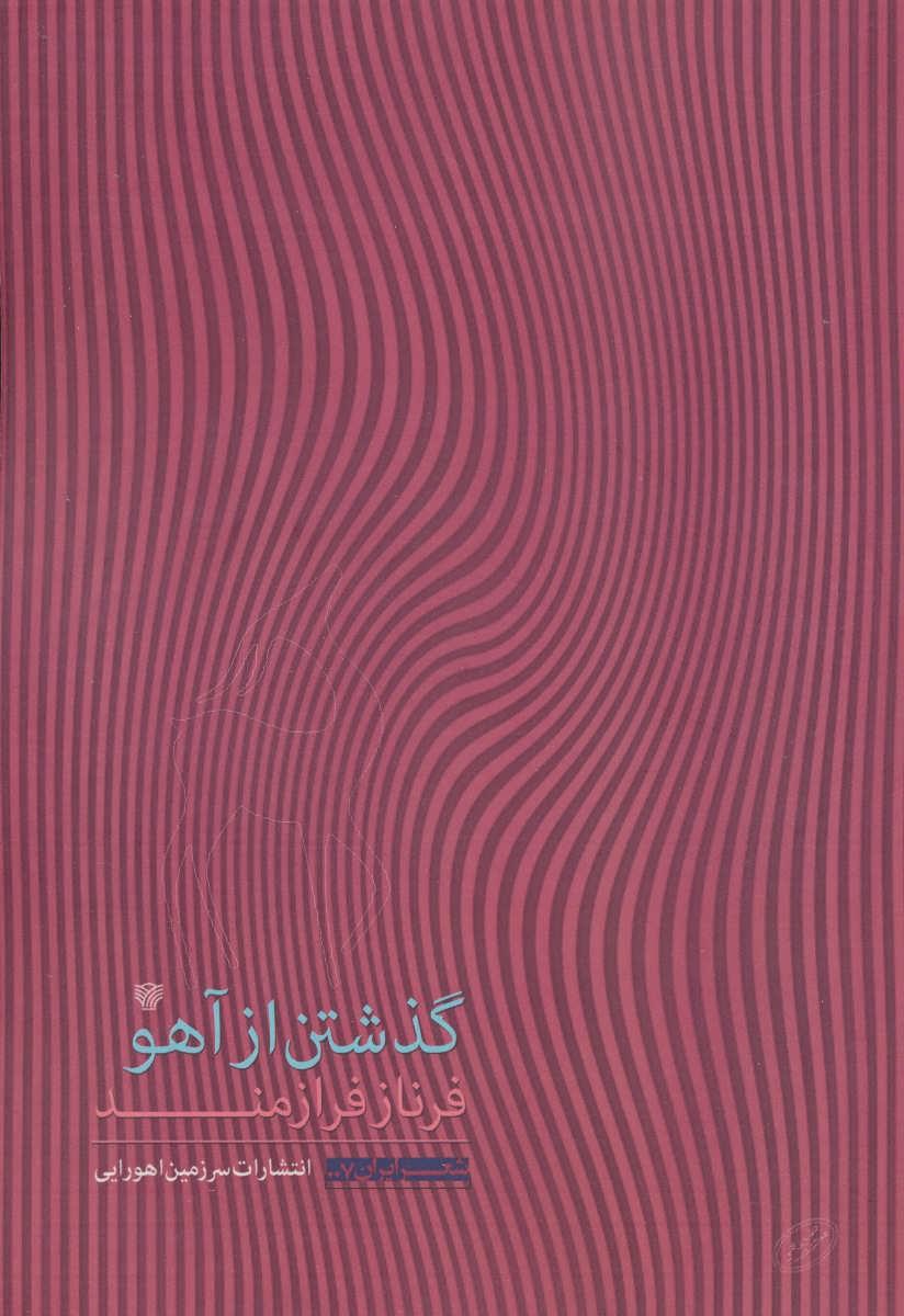 کتاب گذشتن از آهو: مجموعه شعر