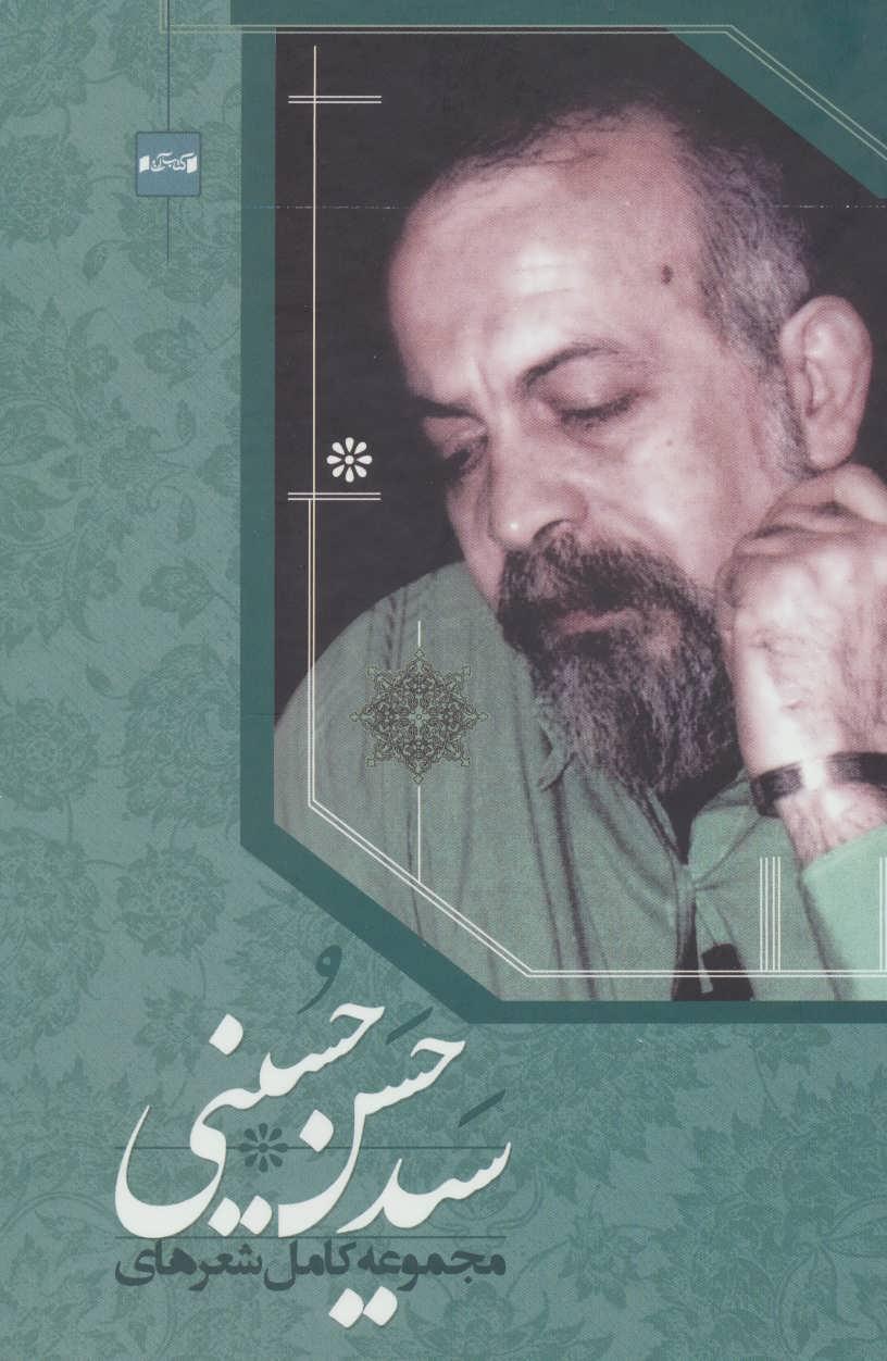 کتاب مجموعه کامل شعرهای سیدحسن حسینی.