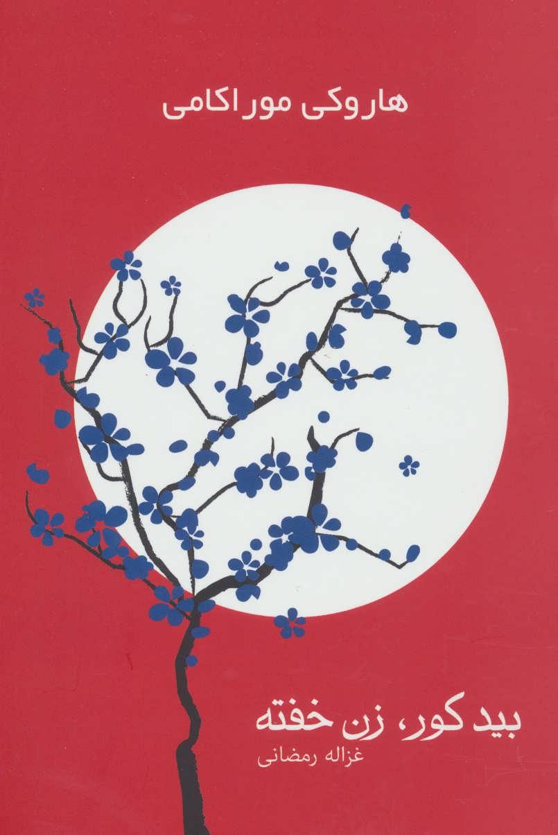 کتاب مجموعه داستان بید کور، زن خفته