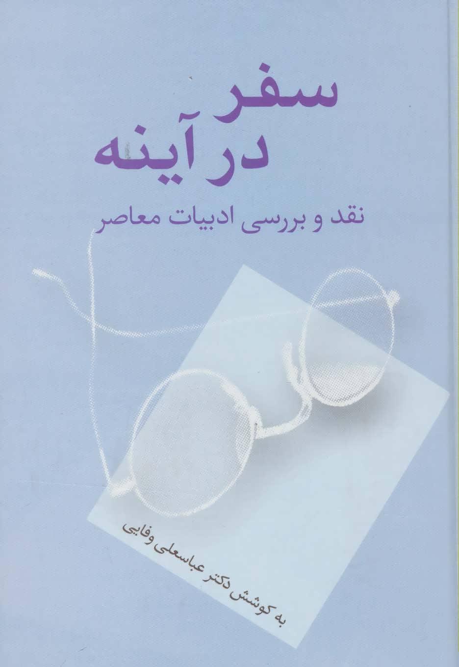 کتاب سفر در آینه: نقد و بررسی ادبیات معاصر