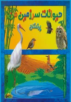 کتاب پرندگان