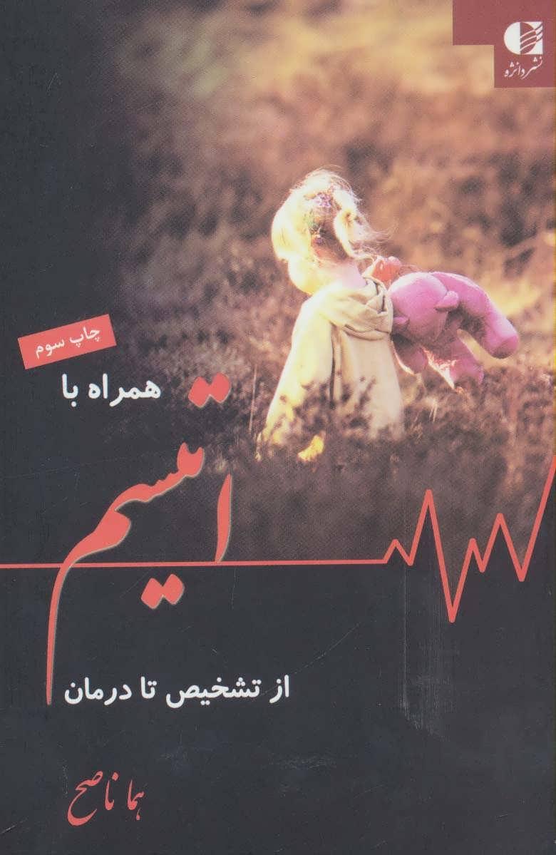 کتاب همراه با اتیسم از تشخیص تا درمان