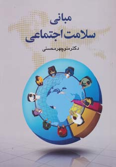 کتاب مبانی سلامت اجتماعی