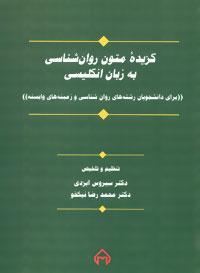 کتاب گزیده متون روانشناسی به زبان انگلیسی