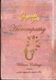 کتاب هومیوپاتی