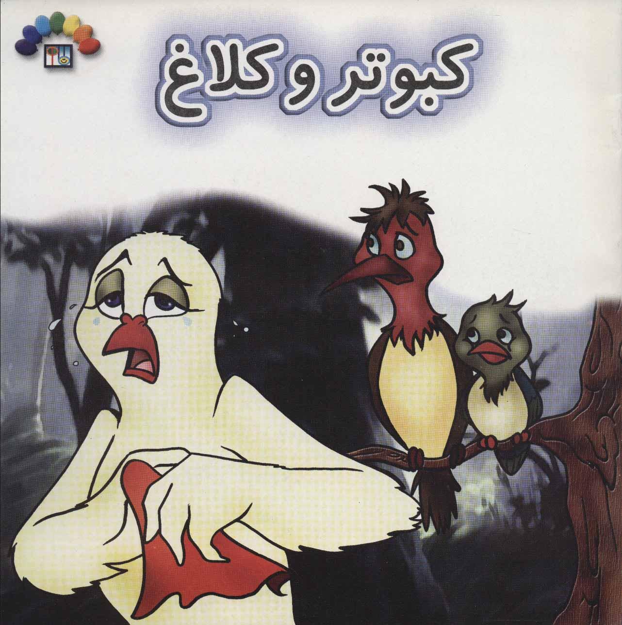 کتاب کبوتر و کلاغ: براساس شعر سپید و سیاه