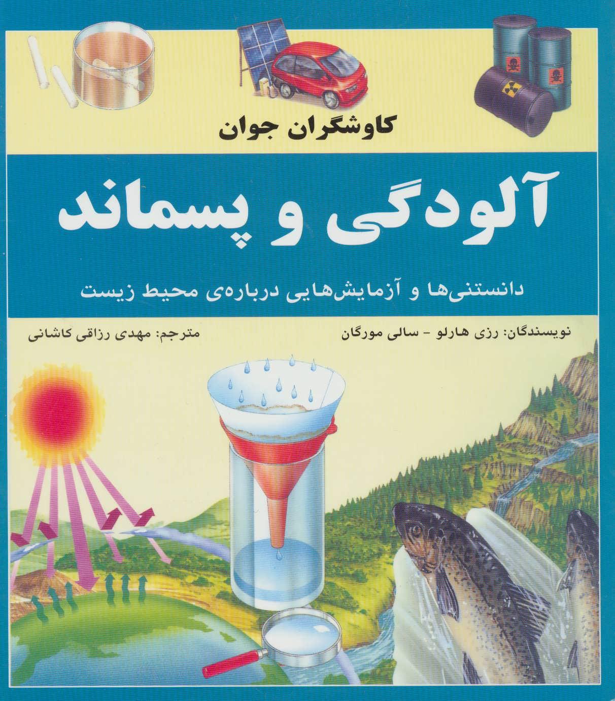 کتاب آلودگی و پسماند: دانستنیها و آزمایشهایی دربارهٔ محیط زیست