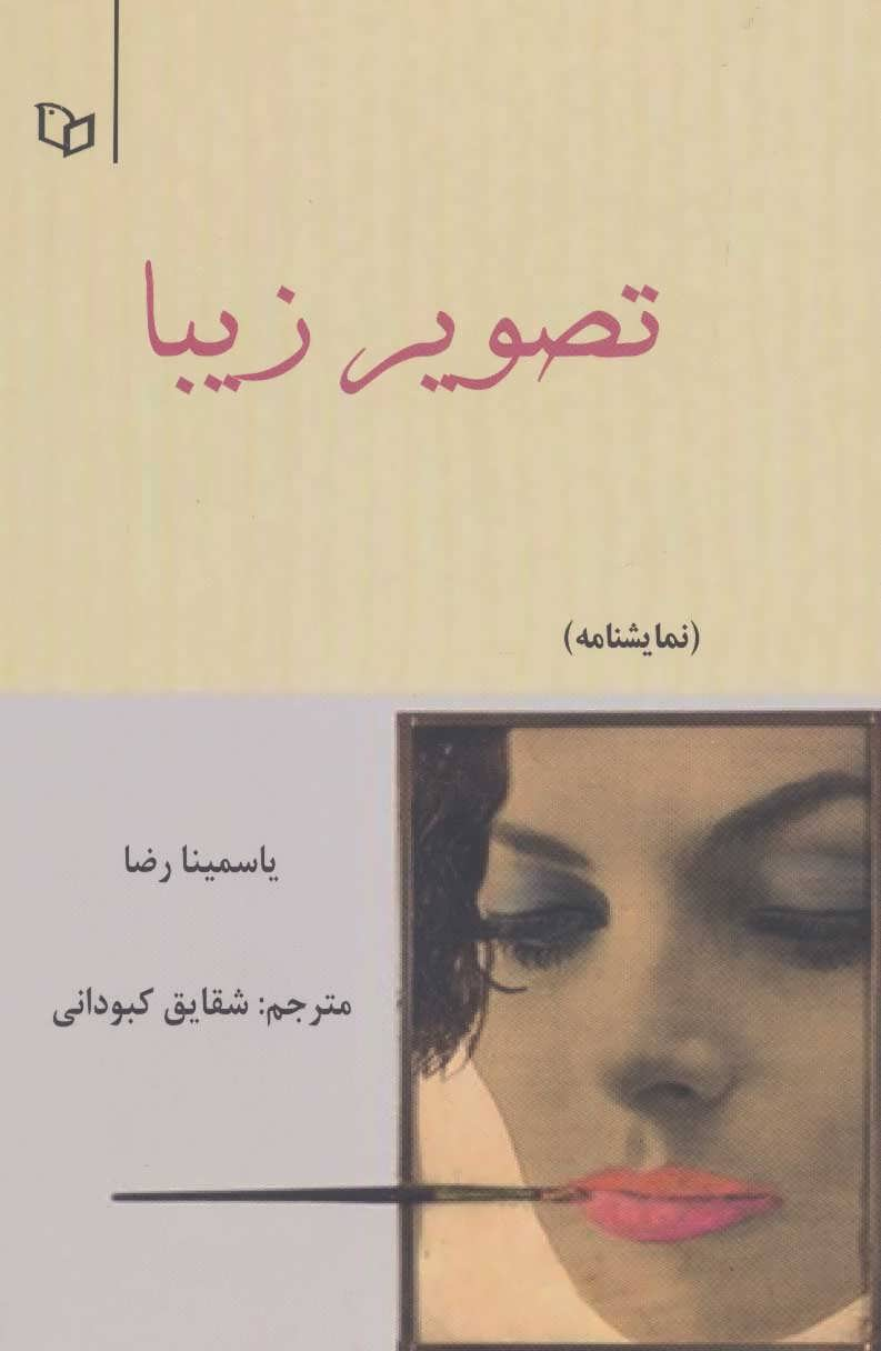 کتاب تصویر زیبا (نمایشنامه)
