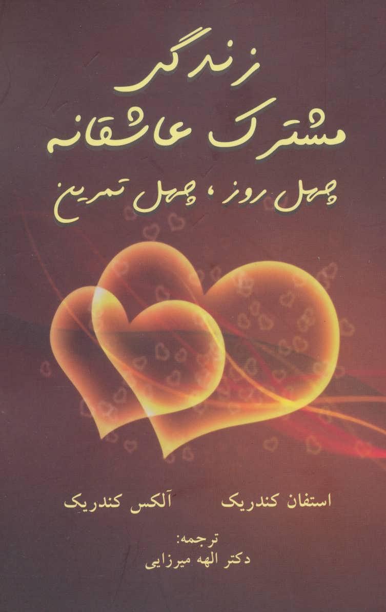 کتاب زندگی مشترک عاشقانه: چهل روز، چهل تمرین