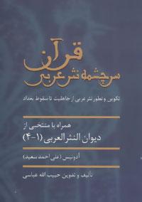 کتاب قرآن سرچشمه نثر عربی