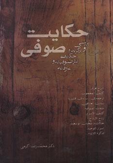 کتاب حکایت صوفی: بررسی و برگزیدهٔ حکایات نثر صوفیانه و عارفانه