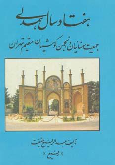 کتاب هفتاد سال همدلی: جمعیت سمنانیان و انجمن کومشیان مقیم تهران