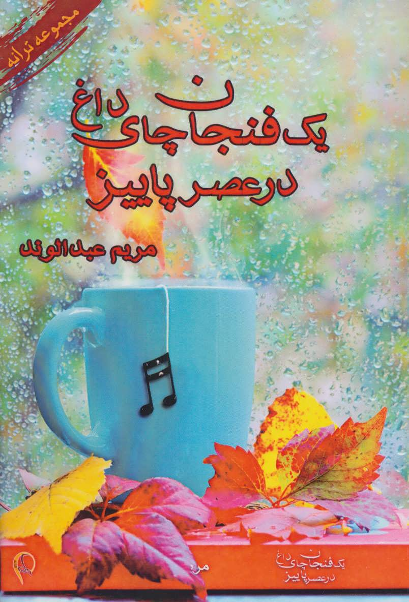 کتاب یک فنجان چای داغ در عصر پاییز