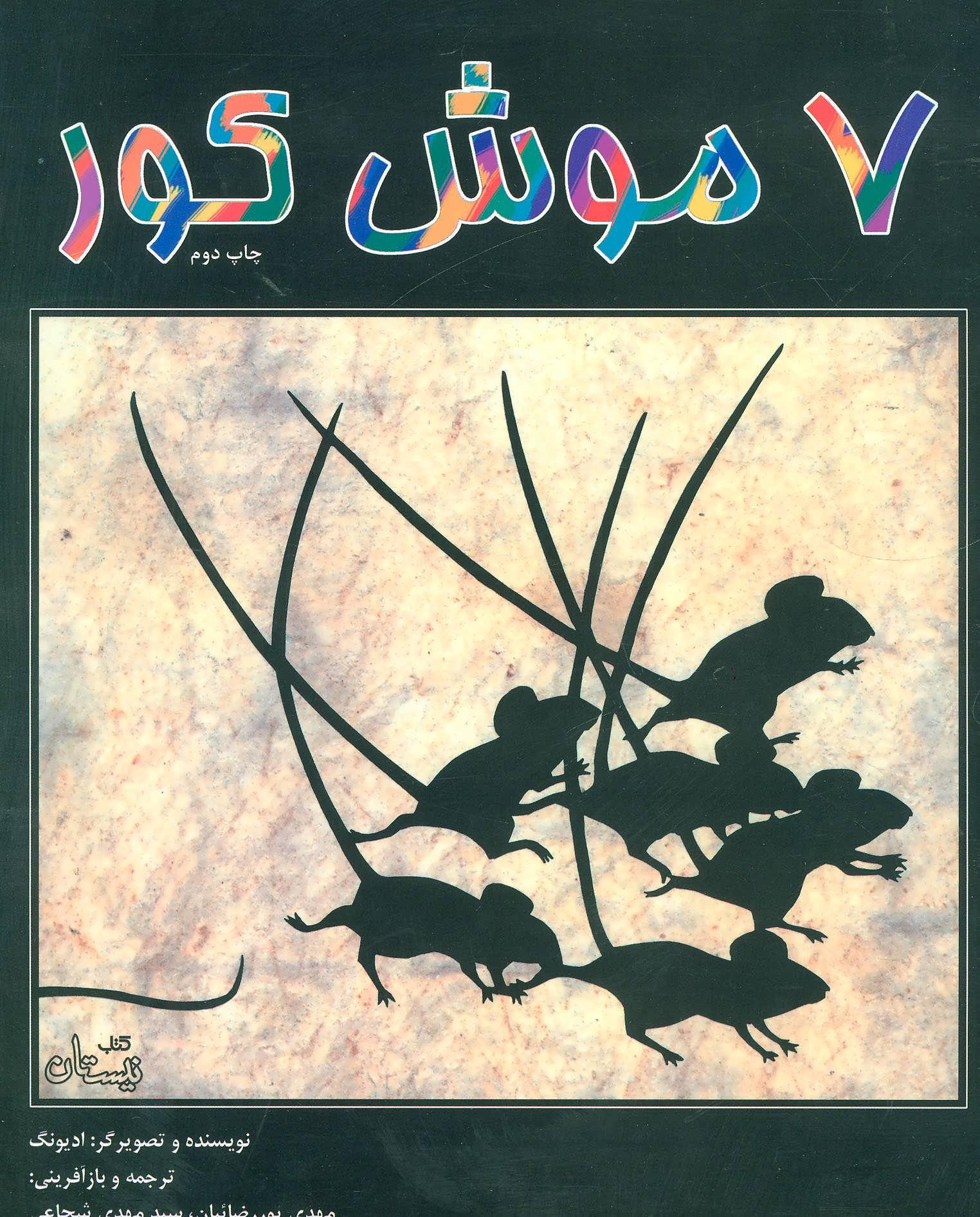 کتاب ۷ موش کور