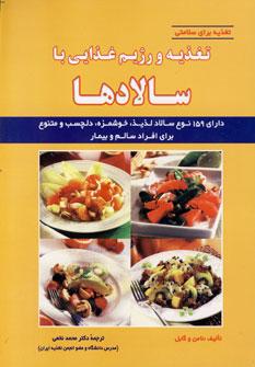 کتاب تغذیه و رژیم غذایی با سالادها: دارای ۱۵۹ نوع سالاد…