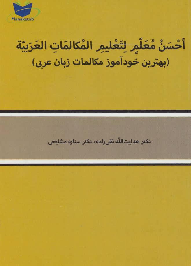کتاب بهترین خودآموز مکالمات عربی (منابع الکترونیکی: کتاب)