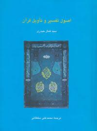 کتاب اصول تفسیر و تاویل قرآن