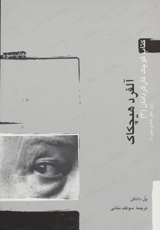 کتاب آلفرد هیچکاک
