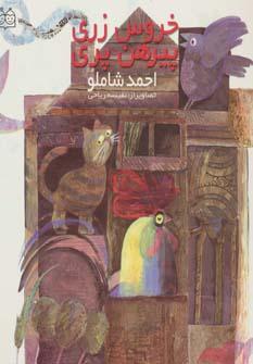 کتاب خروس زری پیرهن پری