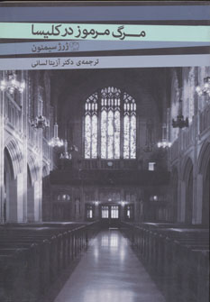 کتاب مرگ مرموز در کلیسا «پرونده سنت فیاکر»