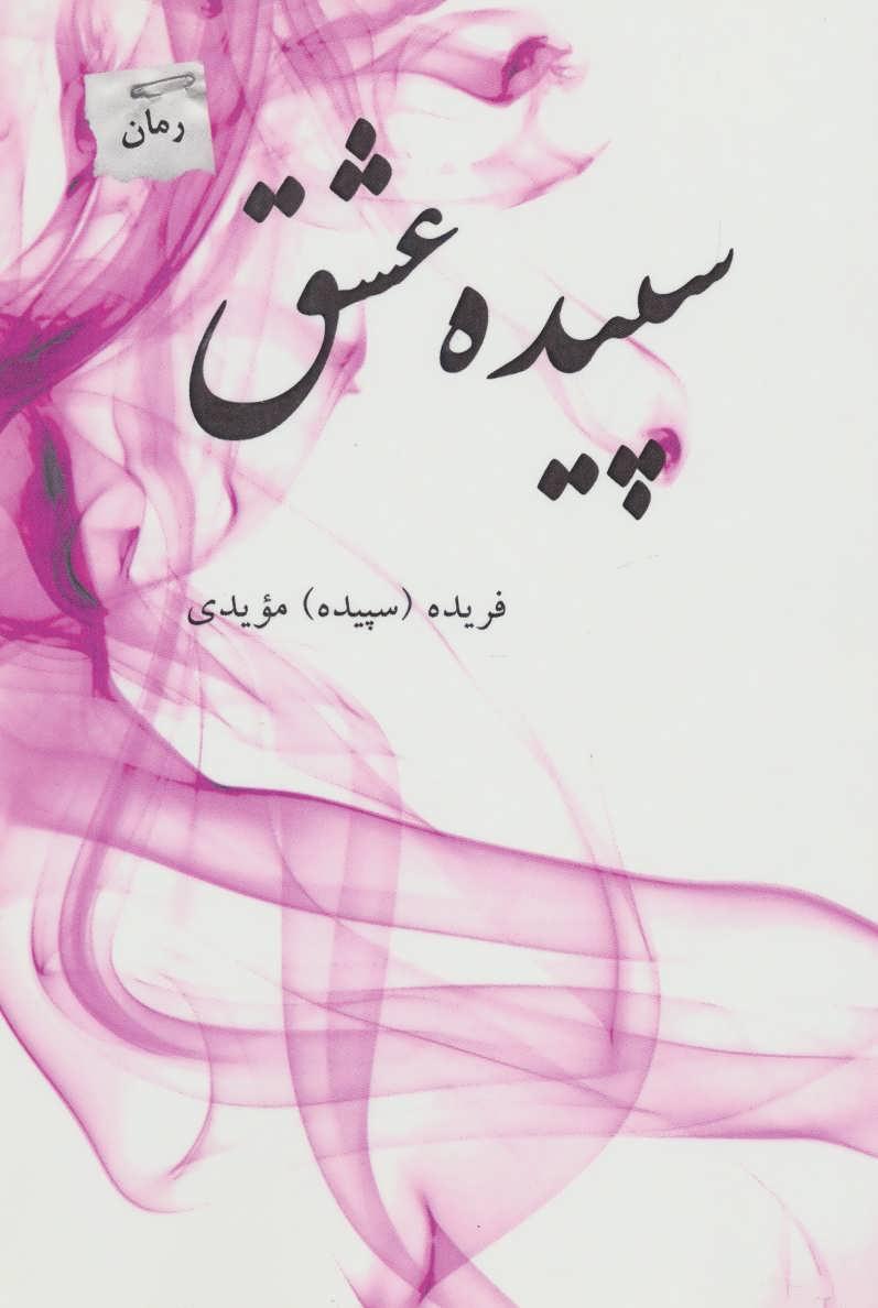 کتاب سپیدهٔ عشق