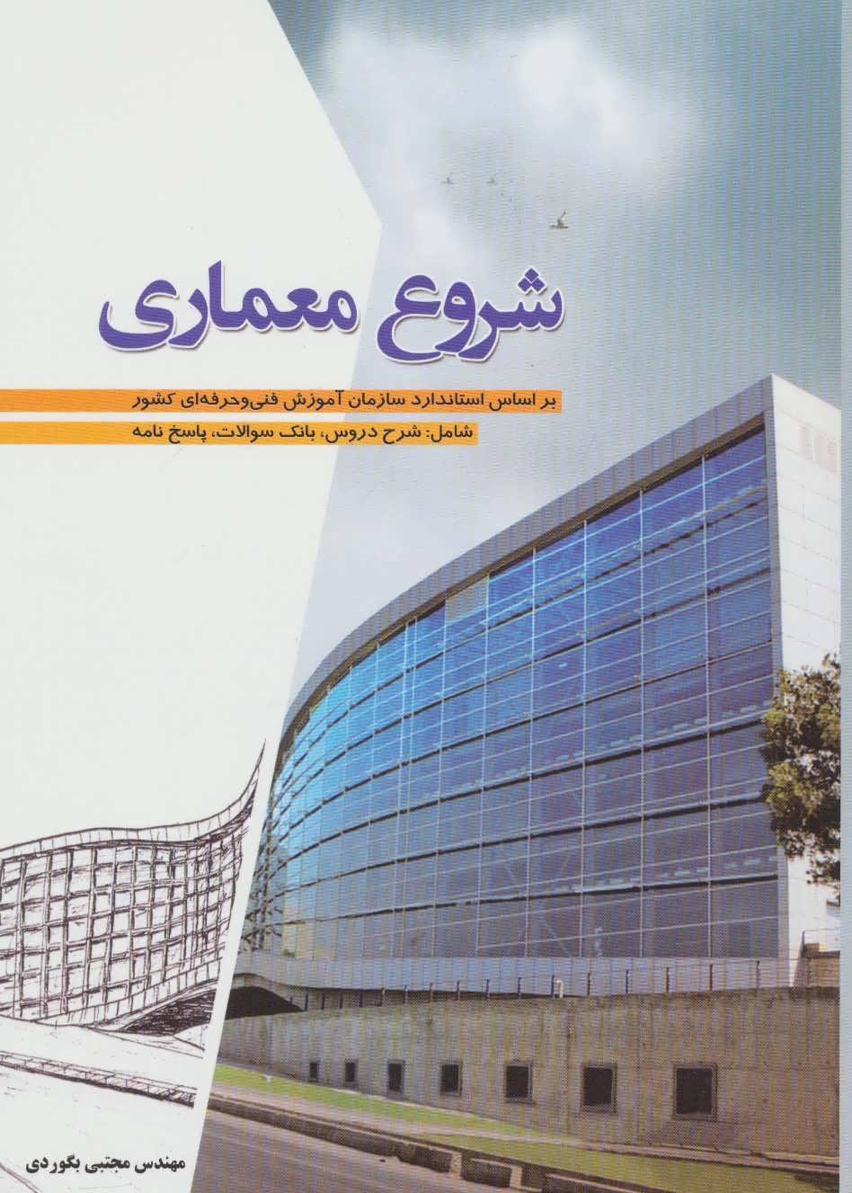 کتاب شروع معماری