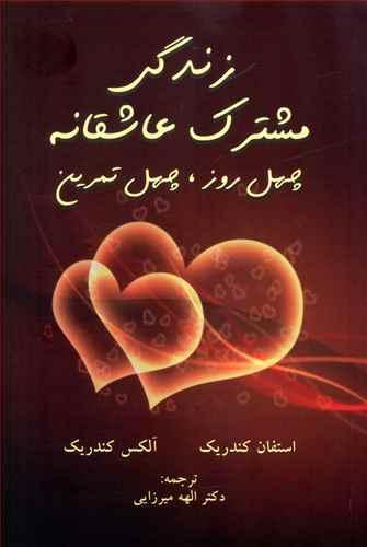 کتاب زندگی مشترک عاشقانه چهل روز چهل تمرین