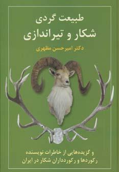 کتاب طبیعتگردی، شکار و تیراندازی