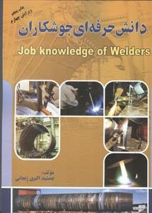 کتاب دانش حرفهای جوشکاران