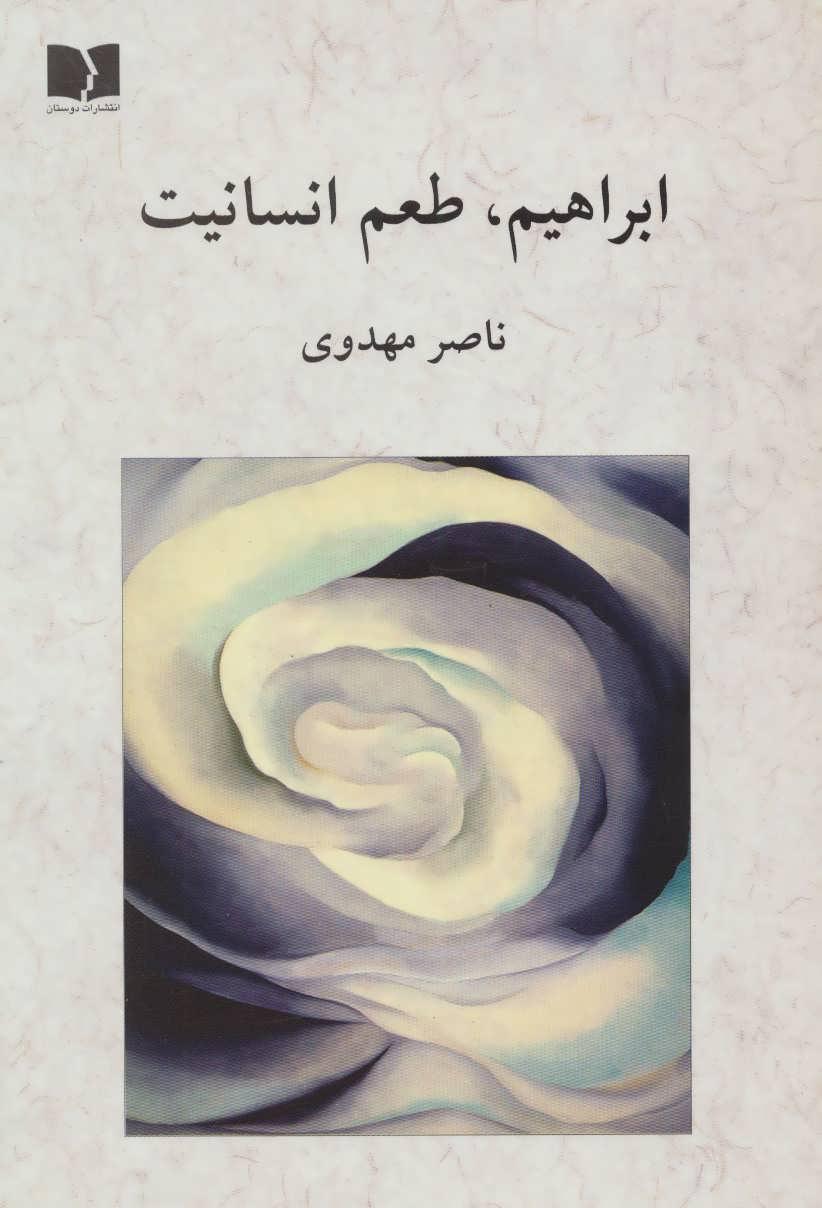 کتاب ابراهیم، طعم انسانیت