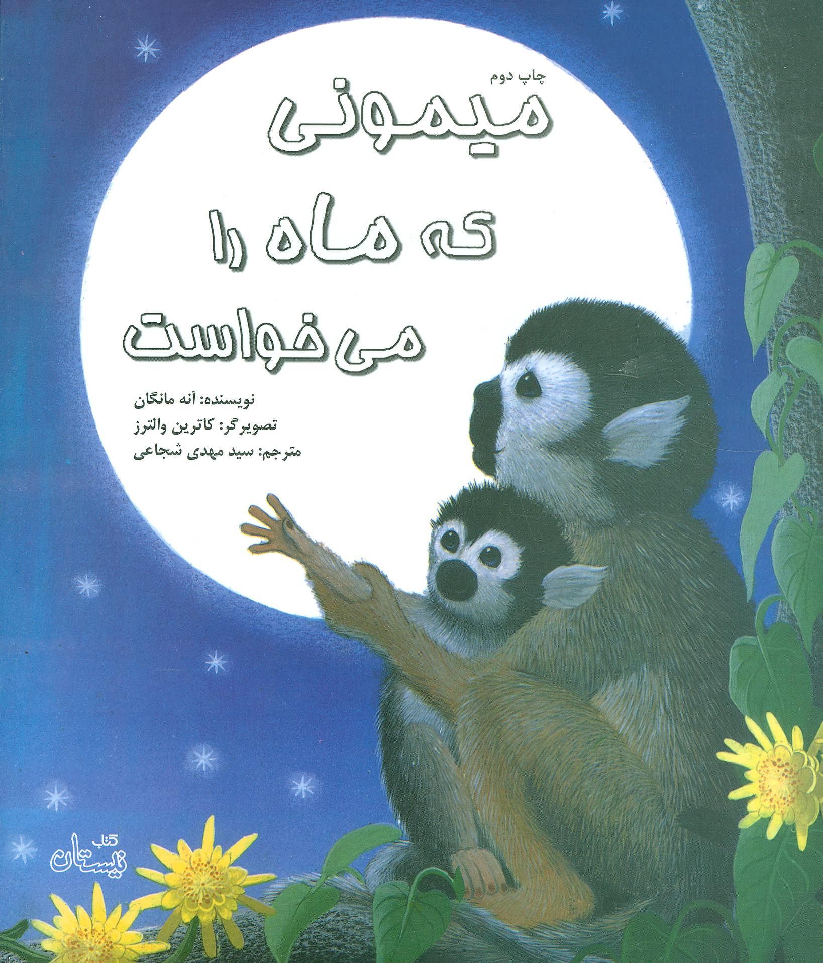 کتاب میمونی که ماه را میخواست
