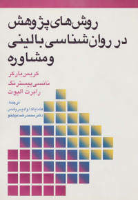 کتاب روشهای پژوهش در روانشناسی بالینی و مشاوره
