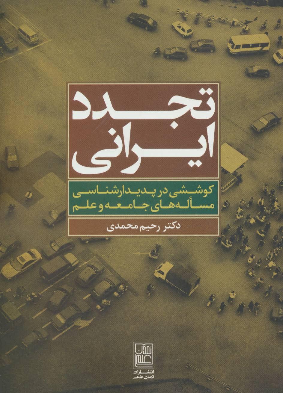 کتاب تجدد ایرانی: کوششی در پدیدارشناسی مسالههای جامعه و علم