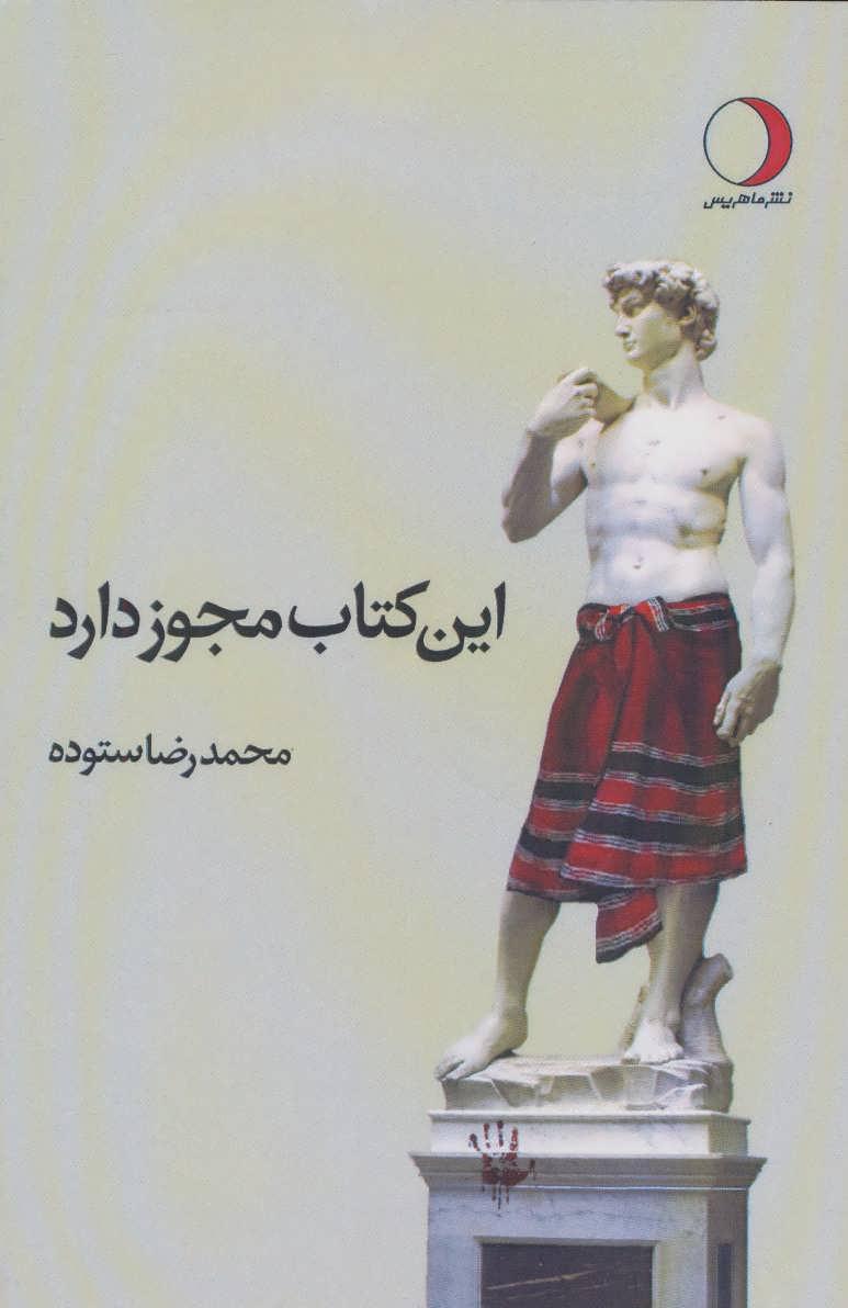 کتاب این کتاب مجوز دارد