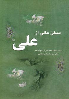 کتاب سخن عالی از علی(ع): ترجمه منظوم بخشهایی از نهجالبلاغه