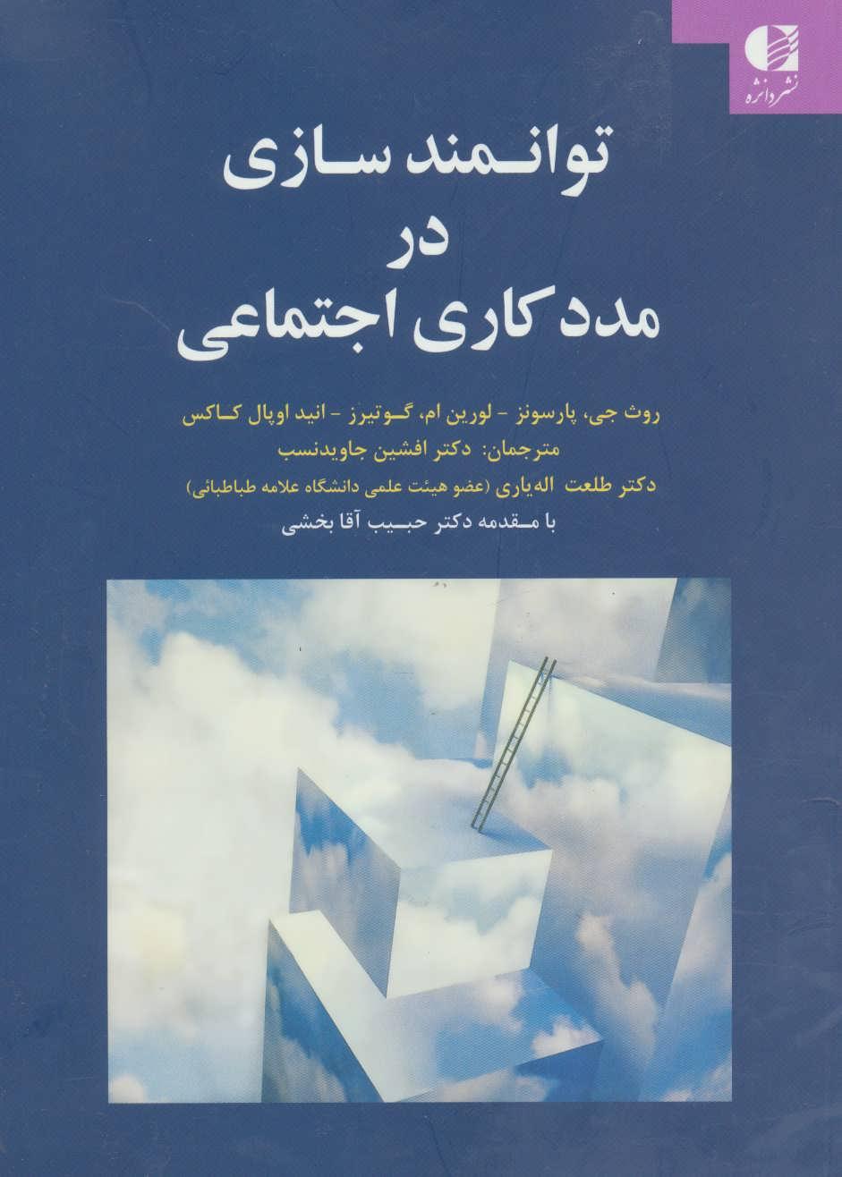 کتاب توانمندسازی در مددکاری اجتماعی