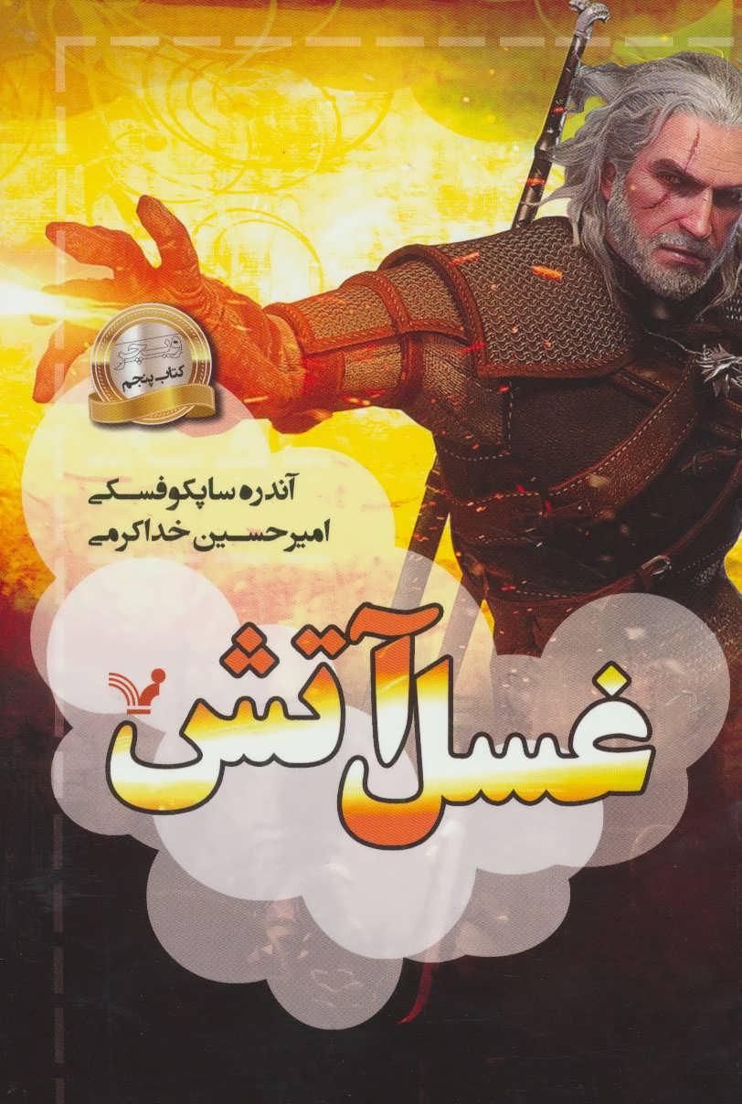 کتاب غسل آتش
