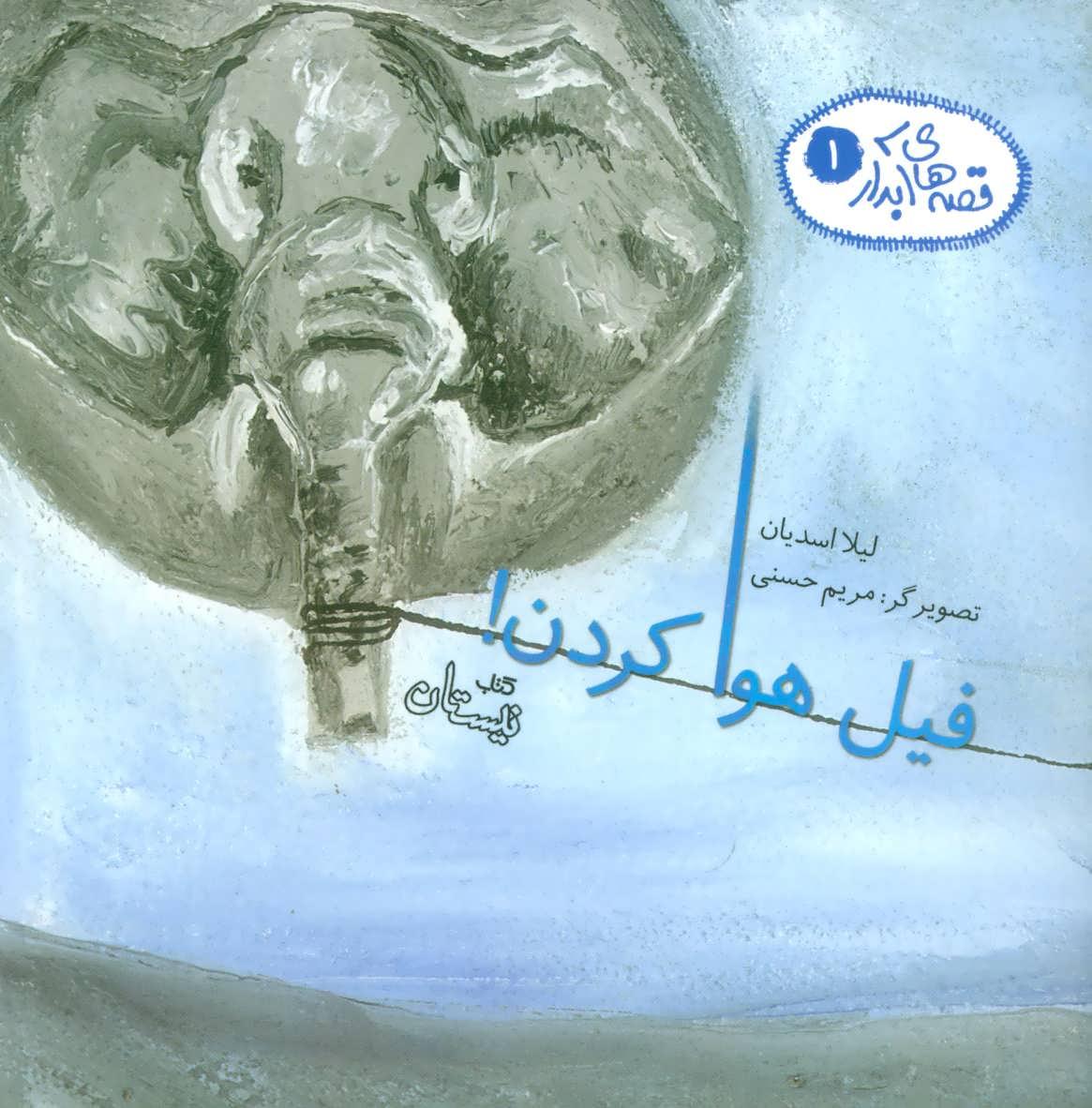 کتاب فیل هوا کردن