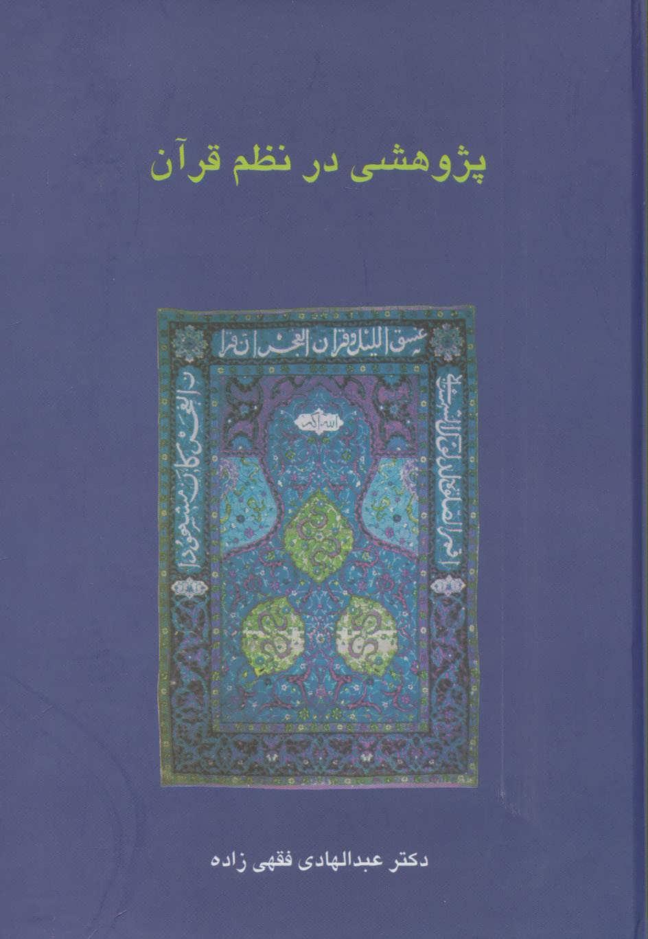کتاب پژوهشی در نظم قرآن
