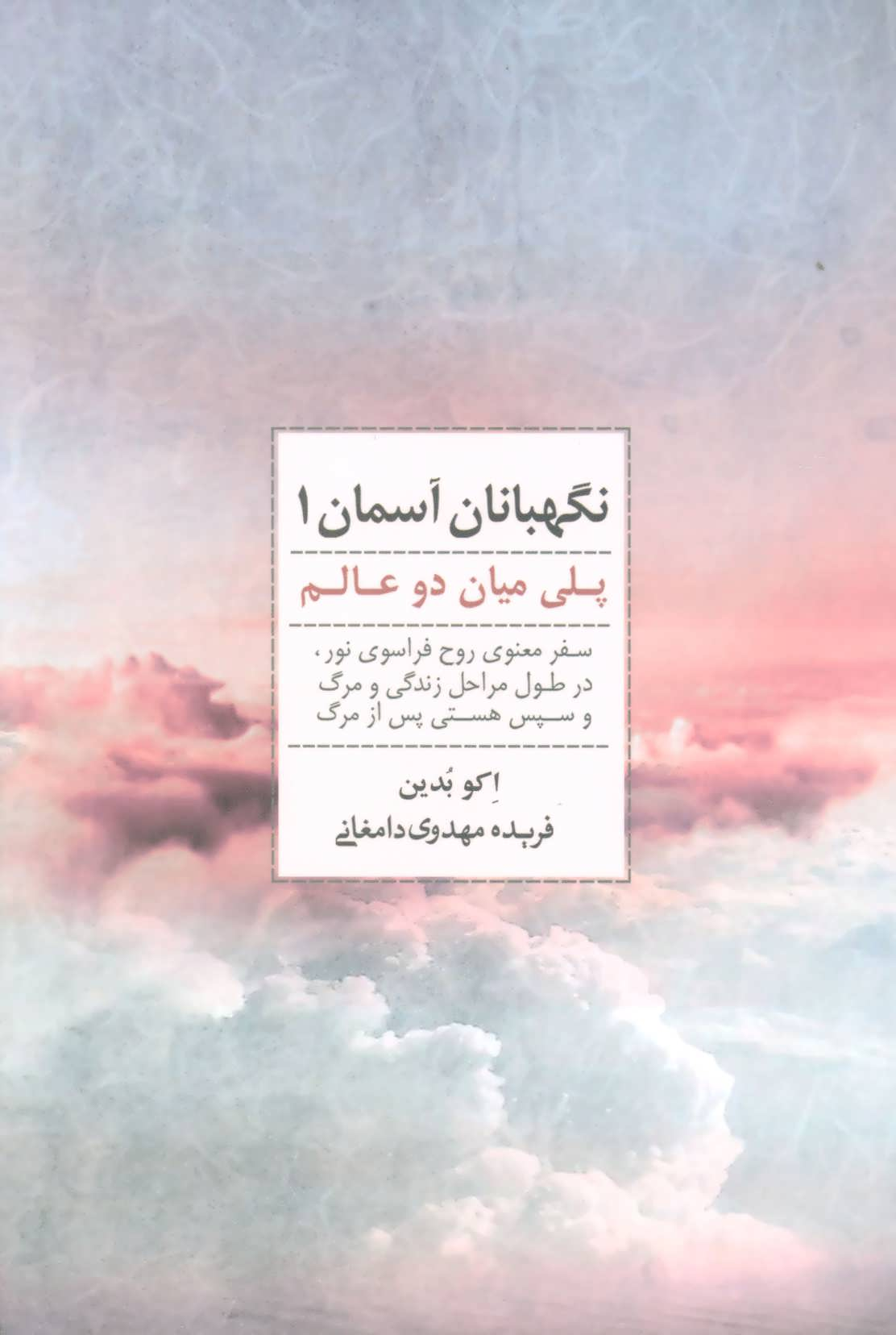 کتاب نگهبانان آسمان: پلی میان دو عالم…
