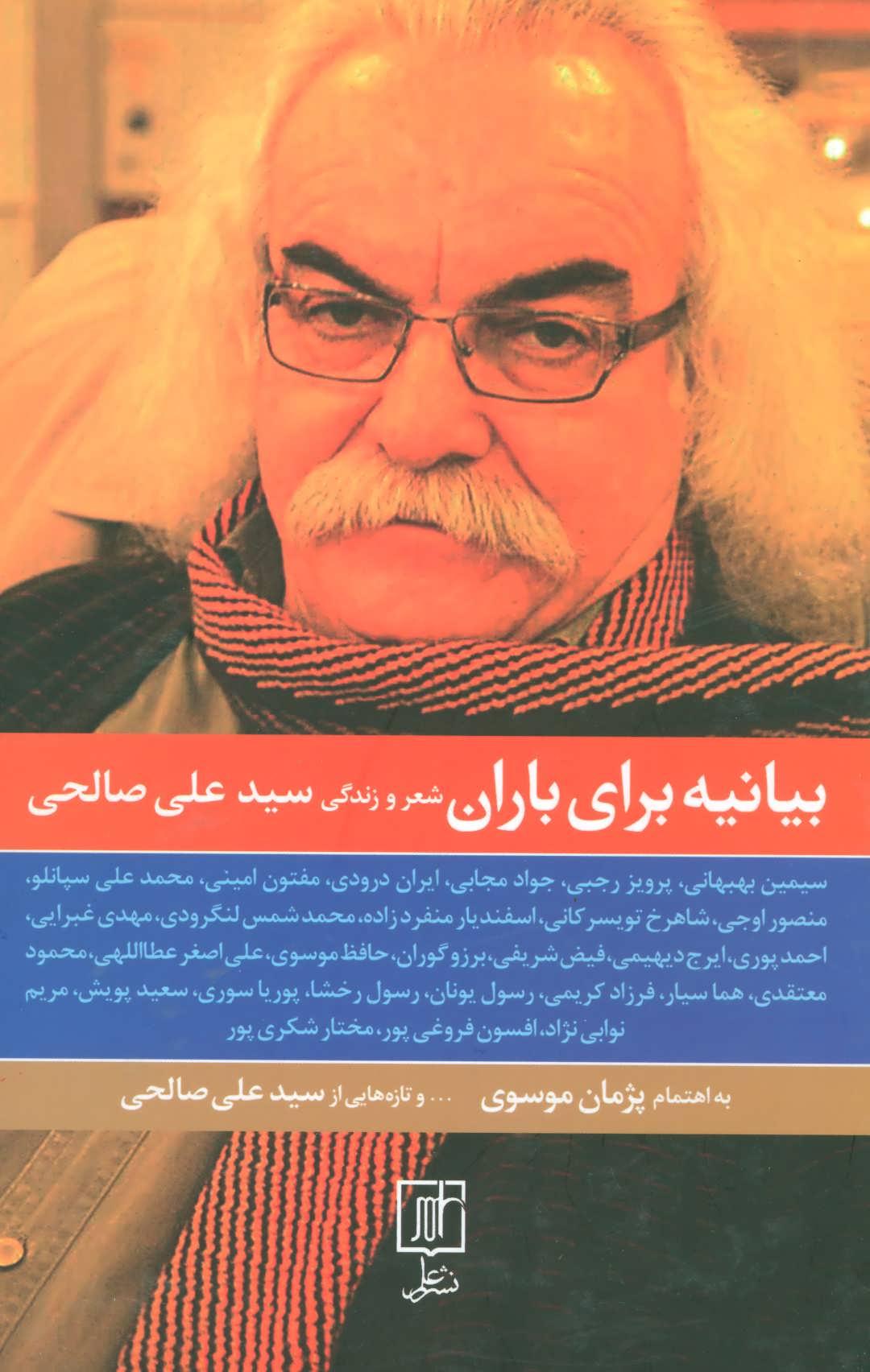 کتاب بیانیه برای باران: شعر و زندگی سیدعلی صالحی