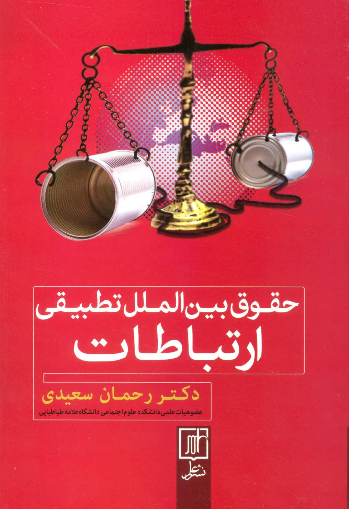کتاب حقوق بینالملل تطبیقی ارتباطات