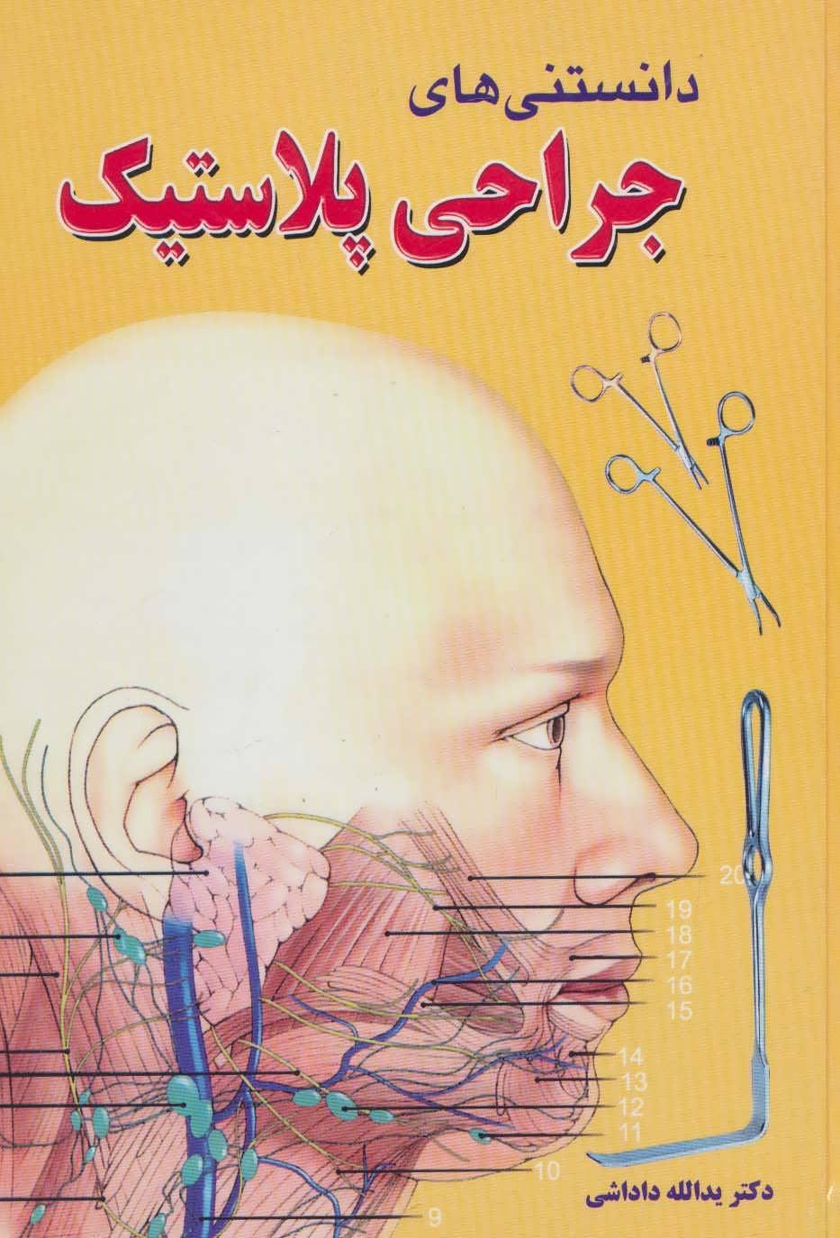 کتاب دانستنیهای جراحی پلاستیک