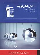 کتاب ۳۰ سال کنکور فیزیک پیش رشته تجربی جلد اول