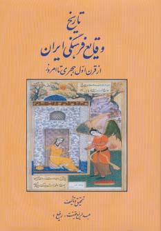 کتاب تاریخ وقایع فرهنگی ایران از قرن اول هجری تا امروز